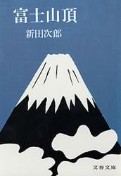 富士山頂 / 新田次郎