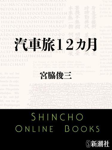 汽車旅12カ月(新潮文庫) / 宮脇俊三