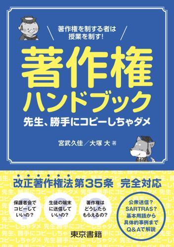 著作権ハンドブック 先生、勝手にコピーしちゃダメ / 宮武久佳