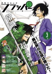 【電子版】月刊コミックフラッパー 2021年3月号 / フラッパー編集部