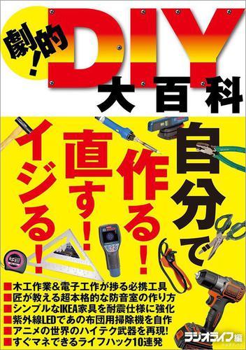 劇的!DIY大百科 / 三才ブックス