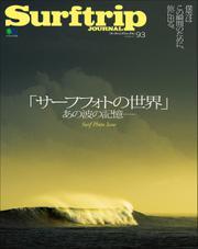 Surftrip journal(サーフトリップジャーナル) (Vol.93) / エイ出版社