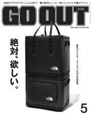 GO OUT(ゴーアウト) (2021年5月号 Vol.139) / 三栄