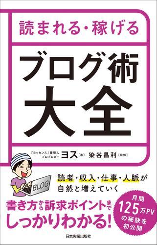 読まれる・稼げる ブログ術大全 / ヨス