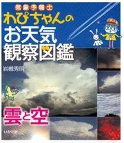 気象予報士わぴちゃんのお天気観察図鑑 雲と空 / 岩槻秀明