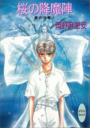 桜の降魔陣 銀の共鳴1 / 岡野麻里安