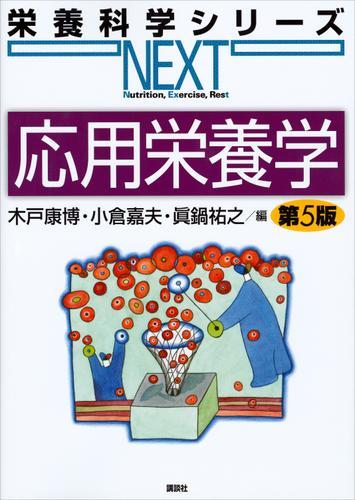 応用栄養学 第5版 / 木戸康博