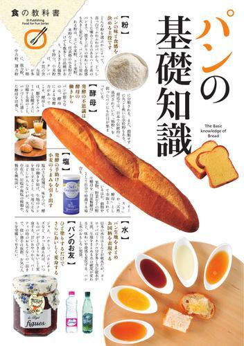 パンの基礎知識 (2016/02/09) / エイ出版社