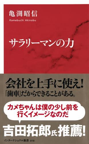 サラリーマンの力(インターナショナル新書) / 亀渕昭信