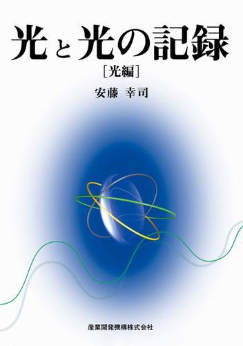 光と光の記録[光編] (2018/10/15) / 産業開発機構