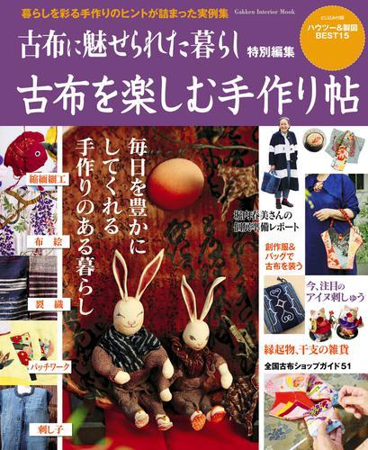 古布を楽しむ手作り帖 / ナチュラルライフ編集部