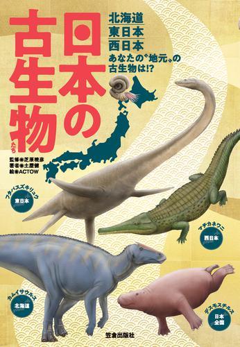 日本の古生物たち / 土屋健
