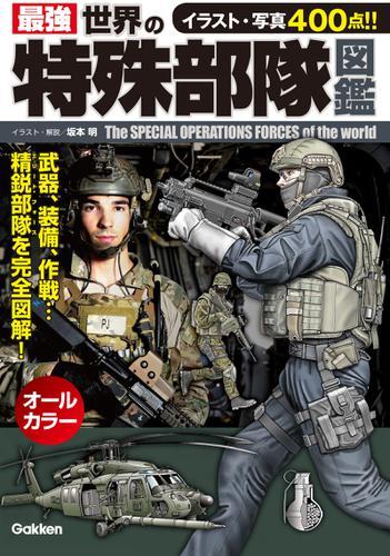 最強 世界の特殊部隊図鑑 / 坂本明