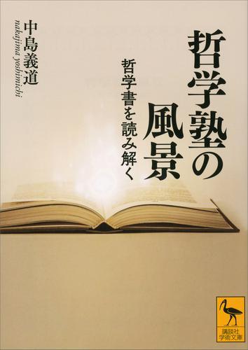 哲学塾の風景 哲学書を読み解く / 中島義道