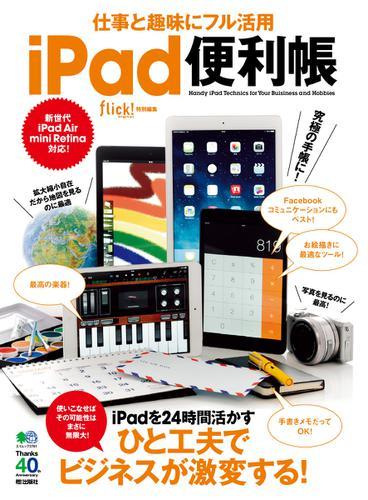 仕事と趣味にフル活用 iPad便利帳 (2014/02/12) / エイ出版社