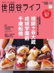 世田谷ライフmagazine (No.56)
