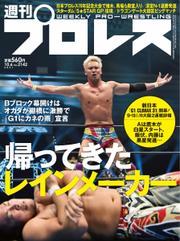 週刊プロレス (2021年10/6号) / ベースボール・マガジン社