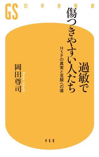過敏で傷つきやすい人たち / 岡田尊司