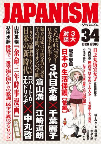 ジャパニズム 34 / 高森明勅