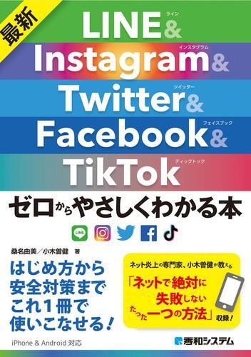 最新 LINE&Instagram&Twitter&Facebook&TikTok ゼロからやさしくわかる本 / 桑名由美