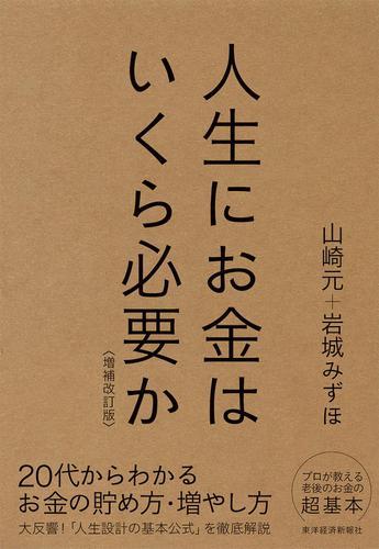 人生にお金はいくら必要か〔増補改訂版〕 / 山崎元