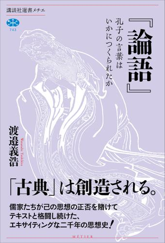 『論語』 孔子の言葉はいかにつくられたか / 渡邉義浩