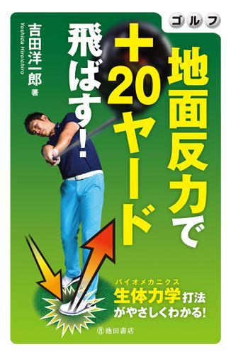 ゴルフ 地面反力で+20ヤード飛ばす!(池田書店) / 吉田洋一郎