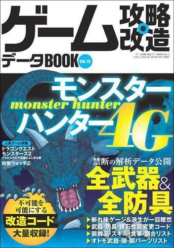 ゲーム攻略・改造データBOOK Vol.15 / 三才ブックス