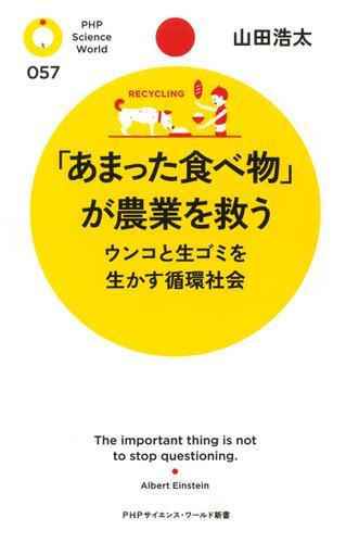 「あまった食べ物」が農業を救う / 山田浩太