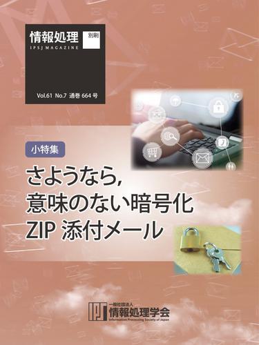 情報処理2020年7月号別刷「《小特集》さようなら,意味のない暗号化ZIP添付メール」 (2020/06/15) / 情報処理学会