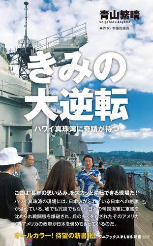 きみの大逆転 - ハワイ真珠湾に奇蹟が待つ - / 青山繁晴