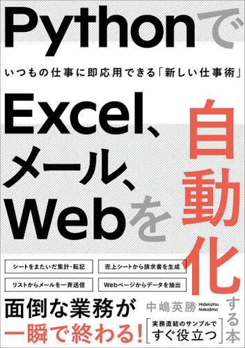 PythonでExcel、メール、Webを自動化する本 / 中嶋英勝