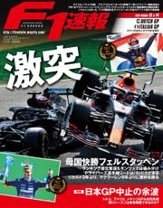 F1速報 (2021 Rd13 オランダ&Rd14 イタリアGP合併号) / 三栄
