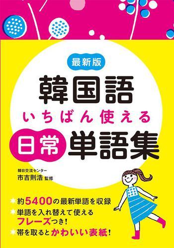 最新版 韓国語いちばん使える日常単語集 / 市吉則浩