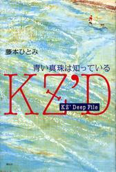 KZ' Deep File 青い真珠は知っている / 藤本ひとみ