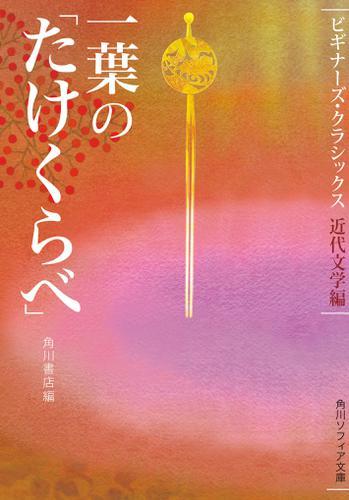 一葉の「たけくらべ」 ビギナーズ・クラシックス 近代文学編 / 角川書店