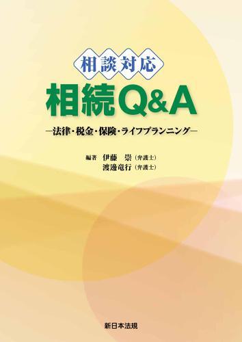 相談対応 相続Q&A-法律・税金・保険・ライフプランニング- / 伊藤崇