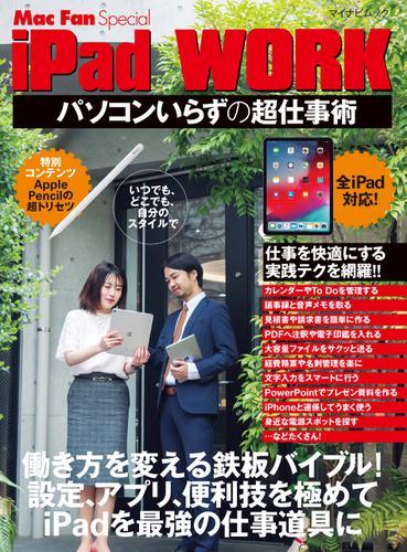 iPad WORK ~パソコンいらずの超仕事術~ / 小原裕太