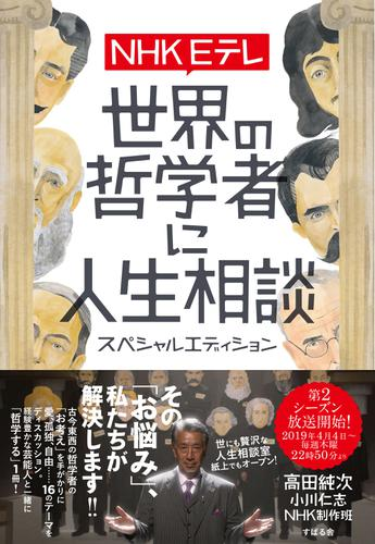 NHK Eテレ 世界の哲学者に人生相談 スペシャルエディション / 高田純次