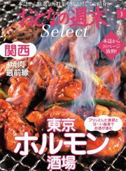 おとなの週末セレクト (「東京ホルモン酒場&関西焼肉最前線」<2017年3月号>)