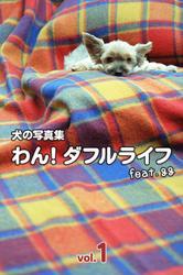 犬の写真集わん!ダフルライフ feat.gg vol.1 / 宮澤正明