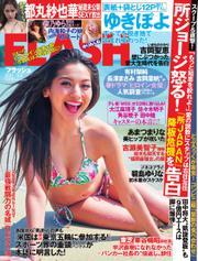 FLASH(フラッシュ) (2021年5月4日号) / 光文社