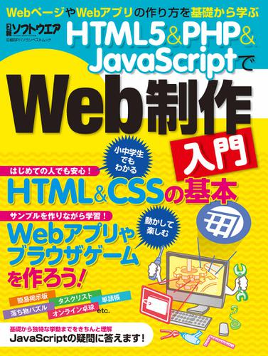 HTML5&PHP&JavaScriptでWeb制作入門(日経BP Next ICT選書) / 日経ソフトウエア
