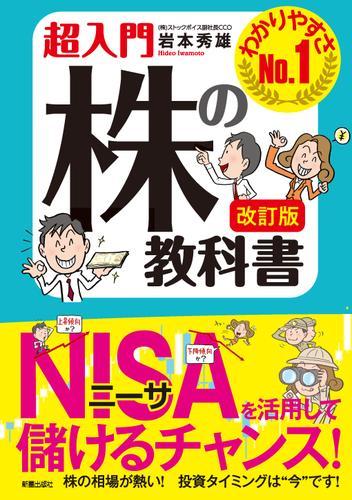 改訂版 超入門 株の教科書 / 岩本秀雄