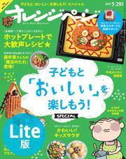 オレンジページ 2017年 5/29号増刊 Lite版