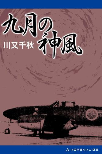 九月の神風 / 川又千秋
