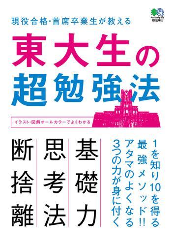 東大生の超勉強法 (2014/03/14) / エイ出版社