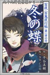九十九神曼荼羅シリーズ 百夜・百鬼夜行帖1 冬の蝶 / 平谷美樹