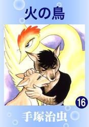 火の鳥(16)