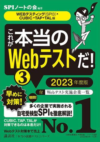 【WEBテスティング(SPI3)・CUBIC・TAP・TAL編】 これが本当のWebテストだ! (3) 2023年度版 / SPIノートの会